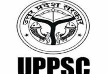 यूपीपीएससी की मुख्य परीक्षा